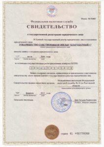 """Свидетельство о государственной регистрации ТСЖ """"Благодатный-1"""" выдано 04 февраля 2015 г. ОГРН 1066100042030 присвоен 17 июля 2006 г."""