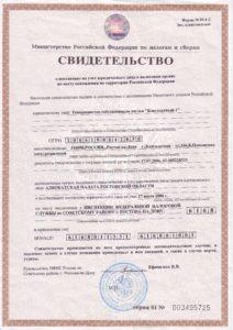 """Свидетельство о постановке на учет серия 61 №003495725. ТСЖ """"Благодатный-1"""" 17 июля 2006 г присвоен ИНН 6168011331, КПП 616801001."""